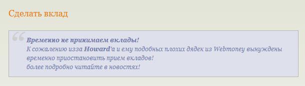 Сообщение с сайта рублефунда