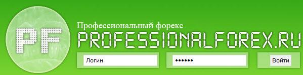 http://professionalforex.ru