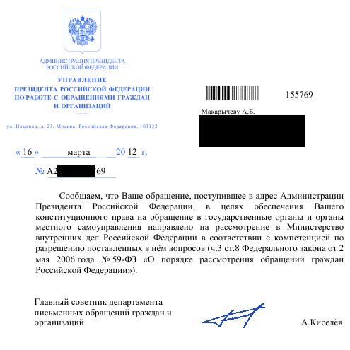 заявление в администрацию президента