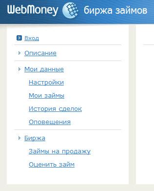 Биржа Займов Webmoney
