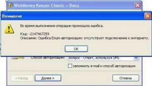 Код: -2147467259